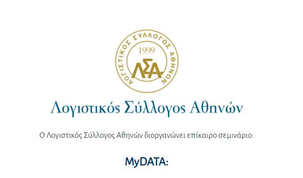 LOGISTIKOS SYLLOGOS ATHINON