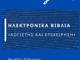 books Τα Ηλεκτρονικά βιβλία λογιστής και επιχείρηση
